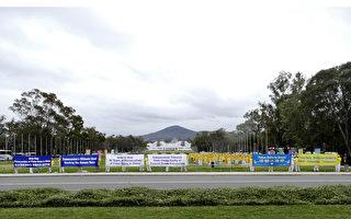 法轮功学员澳洲国会前集会 呼吁停止迫害