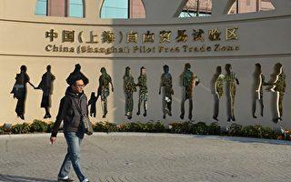 上海自贸区吸引力尽失 企业出走人去楼空