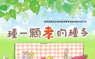 融入新课纲 孝道教材出版