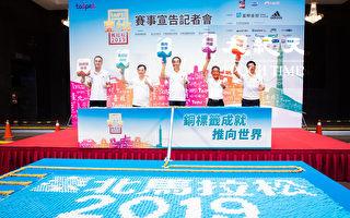 获IAAF铜标认证 台北马升级世界赛事