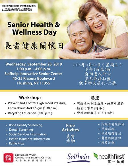 """王嘉廉社区医疗中心25日下午1点举办""""长者健康关怀日"""",地点:法拉盛凯辛娜大道45-25号自助老人中心。"""
