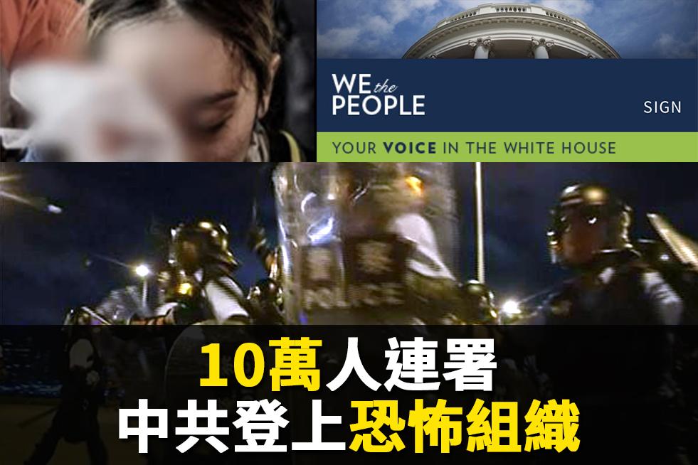 8月11日,美國白宮的「我們人民(We the People)」請願網站上,有人發起連署活動,要求白宮把中國共產黨正式列為「恐怖組織」。目前已超過10萬人聯署。(大紀元合成)
