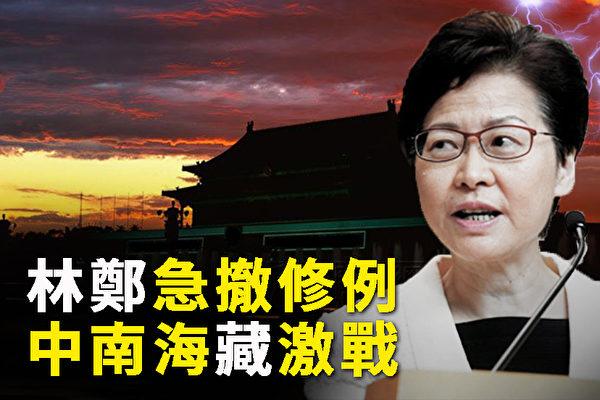 【十字路口】林鄭突撤修例 假讓步真反撲?