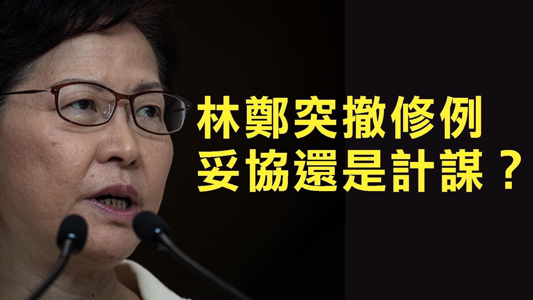 【熱點互動】林鄭突撤修例 妥協還是計謀