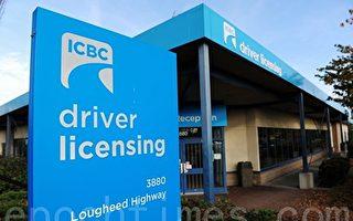 ICBC的Tyler McGilvery表示,司機將擁有一段寬限期,向ICBC支付賠償此前的碰撞費用,並將碰撞事件從他們的歷史記錄中刪除。