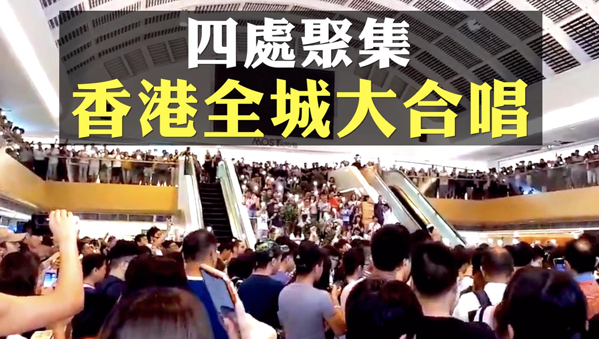 【拍案驚奇】影片:自由歌聲 響徹香港全城