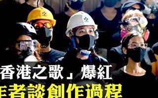 上传香港之歌声援反送中 广州维权人士被捕