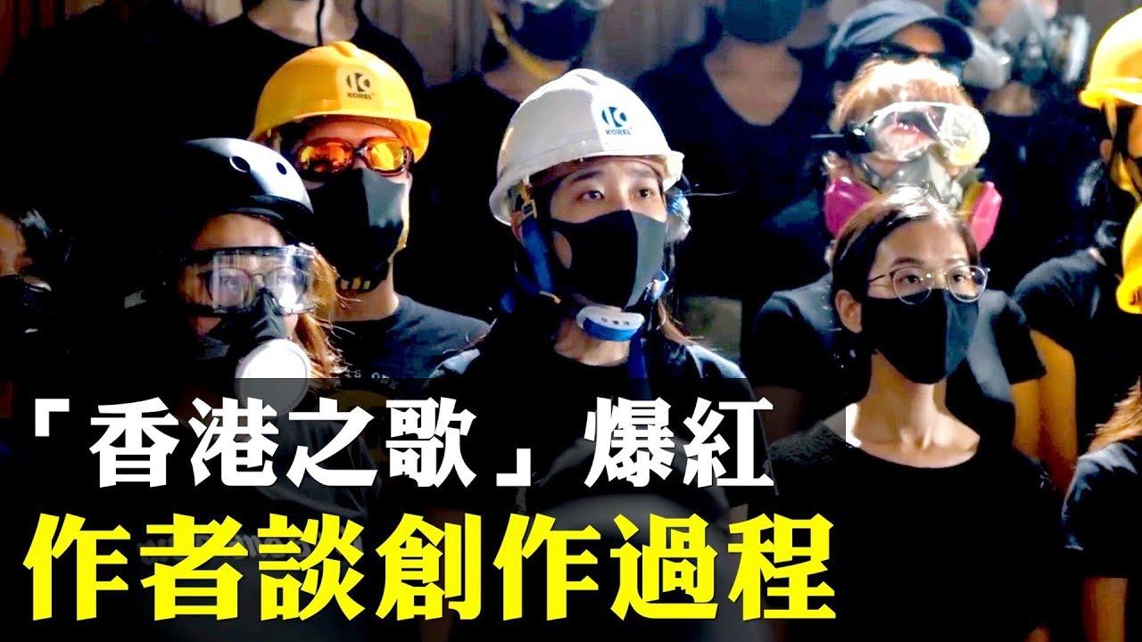 上傳香港之歌聲援反送中 廣州維權人士被捕