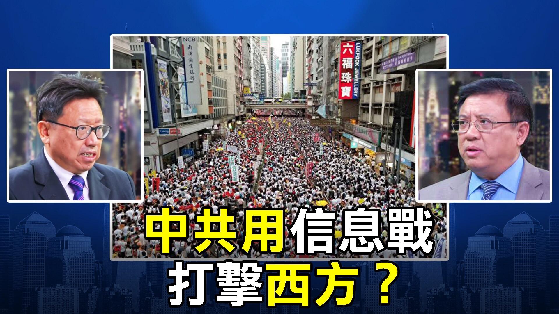 【熱點互動】中共如何打造另類版本香港故事?