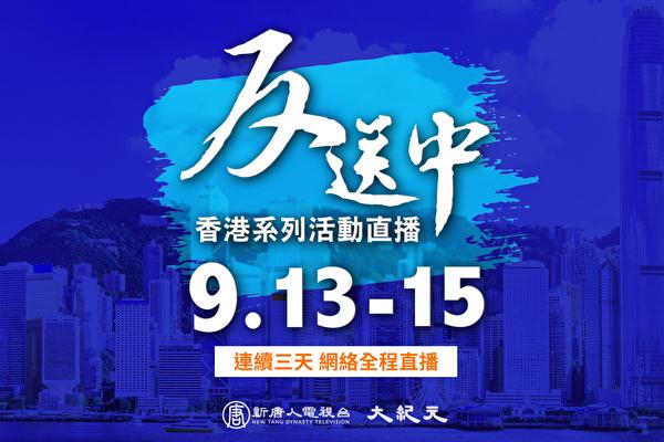 【直播】9.13-15港人反送中 警方水炮车清场