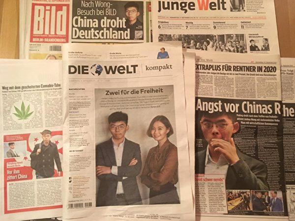 9月12日,雖然黃之鋒已離德赴美,但他的照片仍充滿了德國各類報紙的頭版或內頁。資料照。(大紀元)