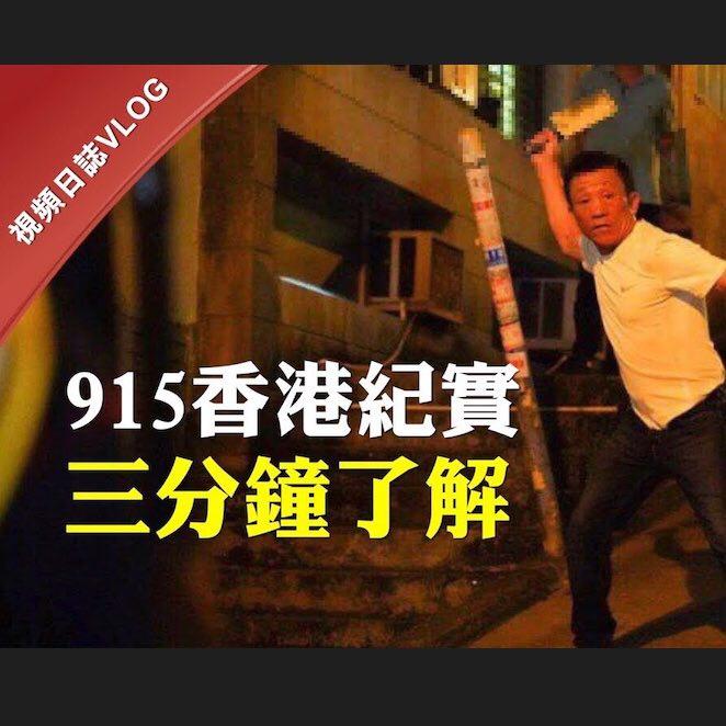 【拍案驚奇】香港915發生什麼?3分鐘看懂