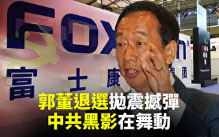 【世界十字路口】郭台銘為何棄選台灣總統