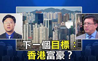 【热点互动】香港富豪成中共下一打击目标?