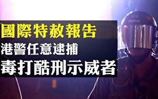 【拍案惊奇】曝光港警私刑 国际特赦报告全解