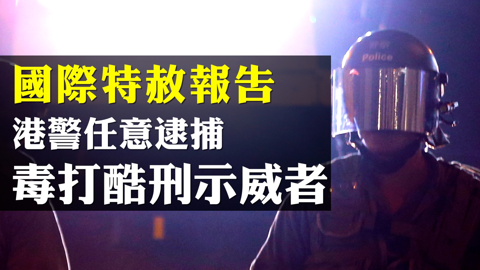 【拍案驚奇】曝光港警私刑 國際特赦報告全解