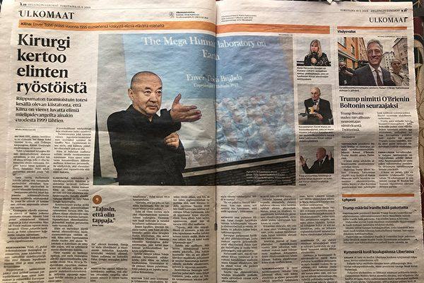 """芬兰大媒体大幅报导""""中共活摘器官研讨会"""""""