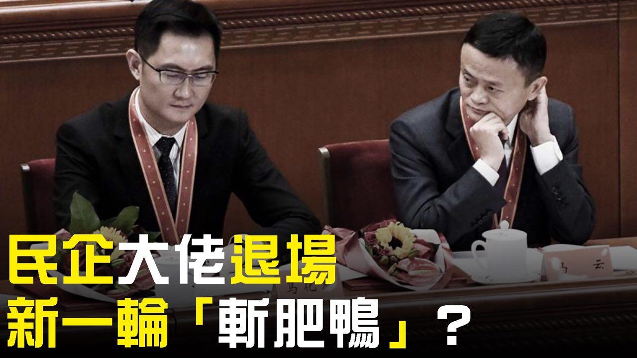 【熱點互動】民企大佬退場 又一輪「斬肥鴨」?