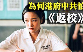 【拍案惊奇】台湾影片《返校》为何令中共害怕