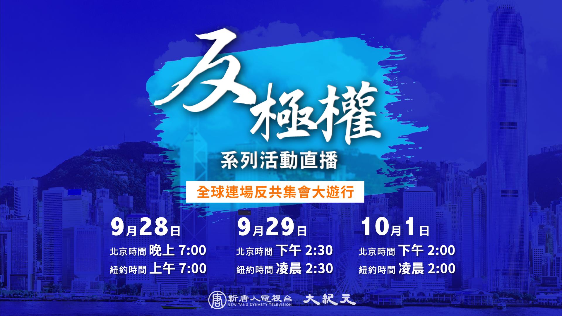 【9.29反極權直播】全球逾40城反共集會遊行
