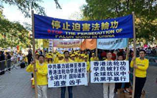 联合国大会外 法轮功谴责924香港暴力事件