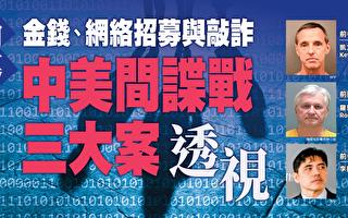 【内幕】谍战升级 中美间谍战三大案透视