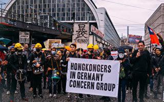 柏林墙倒塌30年 德国人挺香港反中共