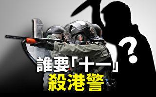 """【十字路口】亲共港媒为何屡放""""杀警""""讯号"""