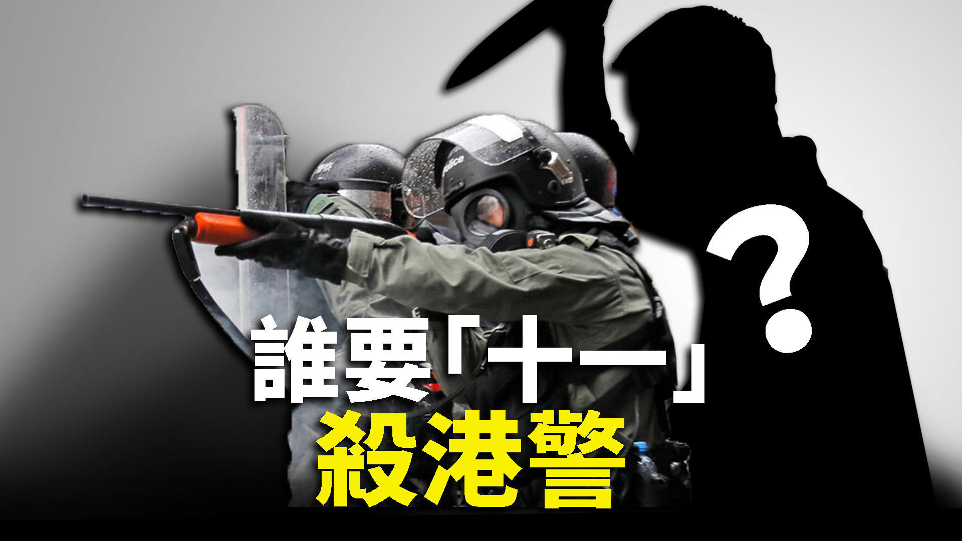 香港親共媒體卻接連傳出報道,宣稱香港有暴徒要在「十一」當天殺害警察,引起關注。(大紀元合成)