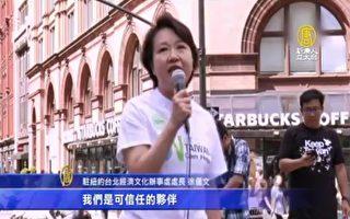 美台視訊討論強化台灣國際參與策略