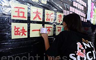 林鄭頻繁強調「止暴制亂」背後有三大疑點