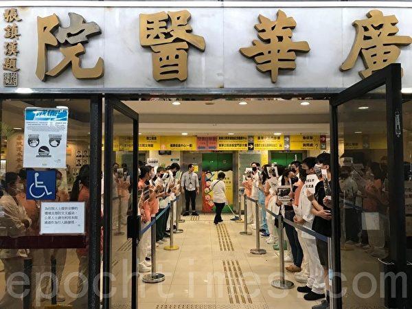 2019年9月2日中午,逾10家醫院醫護界抗議港府無視民眾訴求,港警暴力鎮壓。圖為廣華醫院醫護人員靜默抗議。 (黃之強/大紀元)