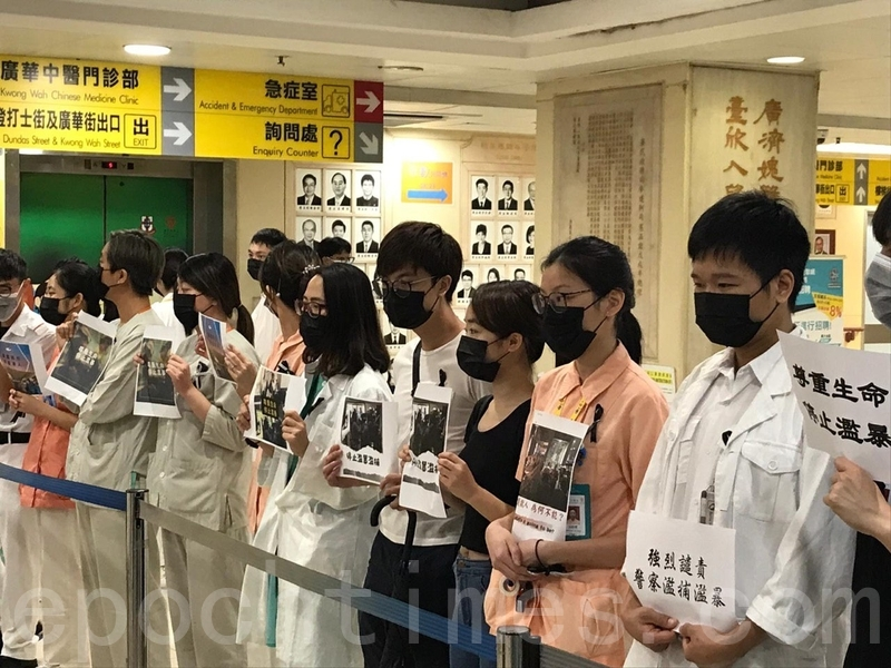 組圖:9月2日逾10家醫院醫護集會 抗議港警暴力