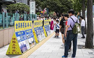 组图:韩国法轮功学员首尔集体炼功传真相