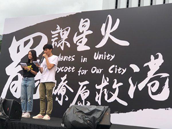 2019年9月2日,由香港大專學界籌辦,抗議港府無視民眾訴求,港警暴力鎮壓的中大罷課活動。(余天祐/大紀元)