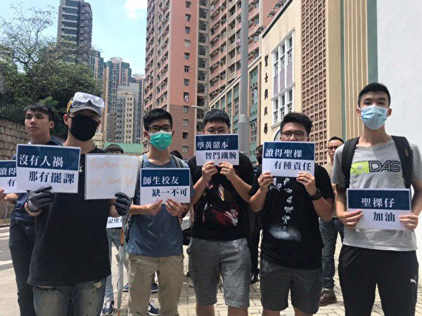 2019年9月3日,聖保羅書院校友支持學生罷課集會,越來越多的學生站在集會上呼籲裏面的學生出來。(駱亞/大紀元)