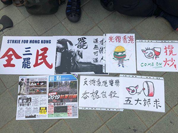 2019年9月3日,全港21界別在金鐘添馬公園罷工集會,自製標語。(余天祐/大紀元)