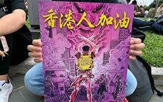 组图:添马公园三罢集会 港人持标语表心声
