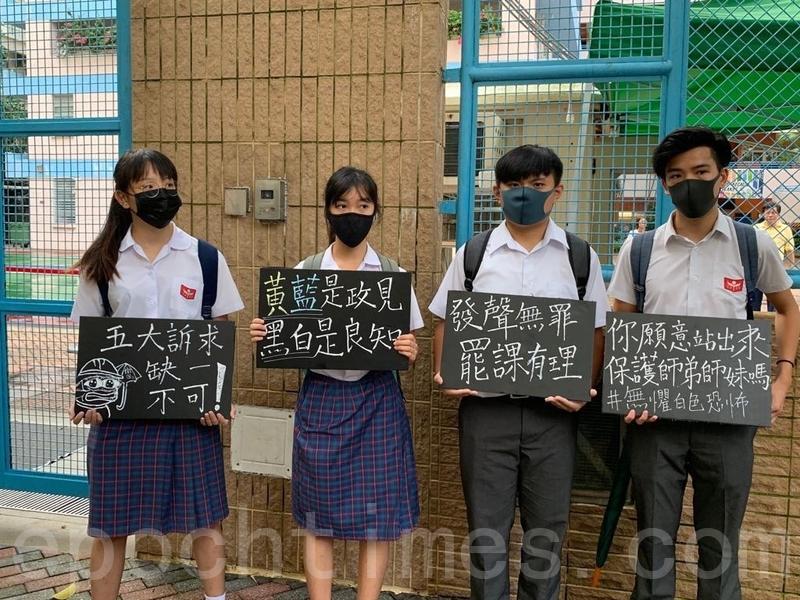 2019年9月4日早上,中華基金中學有學生參與罷課,學生於校內操場默站,並且高舉標語。(王文君/大紀元)