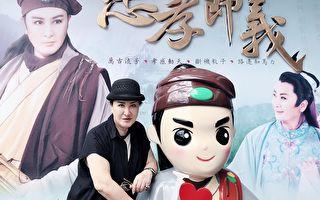 杨丽花为戏宣传露脸 与自身Q版人型公仔合照