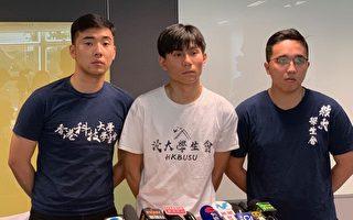 香港浸会大学学生会长方仲贤被抓