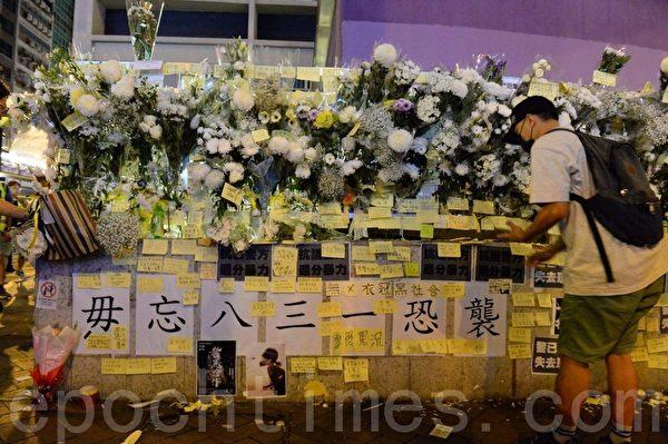 圖為2019年9月4日晚,香港民眾在太子站舉行「和理非」活動。圖為在太子站外的連儂牆和鮮花。(宋碧龍/大紀元)