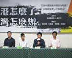 高天韻:中共文宣受挫 大陸網民走近真相