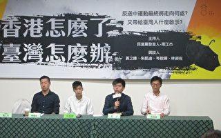 中共压制港5手段 港议员谈反送中给台人启示