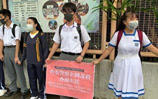组图:香港屯门4校学生筑人链 声援被捕同学