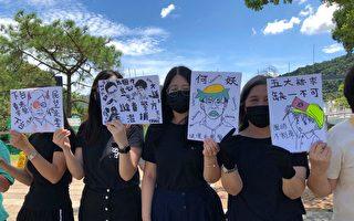 組圖:香港中大築人鏈 譴責港警濫捕