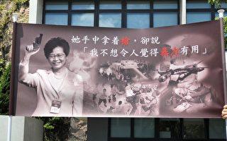 香港中大逾六成大陆生支持独立查警暴