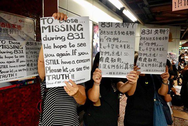 2019年9月6日,香港示威民眾在太子站靜坐絕食要求港鐵交出8.31事件影片。(余鋼/大紀元)