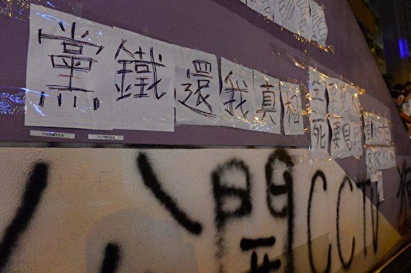 2019年9月6日晚,香港示威民眾聚集在港鐵太子站牆外貼上標語。(詠茹/大紀元)