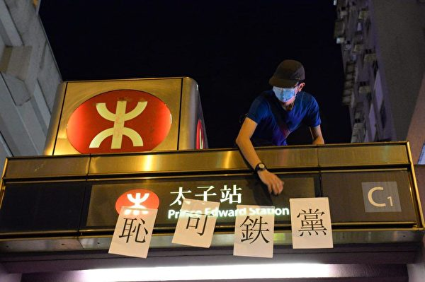 2019年9月6日晚,香港示威民眾在太子站抗議要求港鐵交出8.31事件影片。圖為港鐵太子站貼上標語。(詠茹/大紀元)